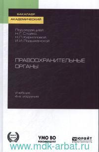 Правоохранительные органы : учебник для академического бакалавриата