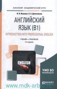 Английский язык (B 1). Introduction into Professional English : учебник и практикум для академического бакалавриата