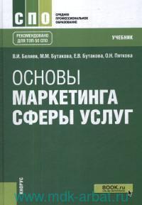 Основы маркетинга сферы услуг : учебник