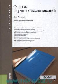 Основы научных исследований : учебно-практическое пособие