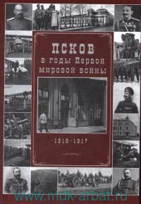 Псков в годы Первой мировой войны. 1916-1917 гг.
