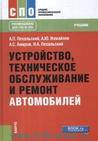 Устройство, техническое обслуживание и ремонт автомобилей : учебник