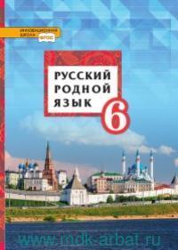 Русский родной язык : учебное пособие для 6-го класса общеобразовательных организаций (ФГОС)