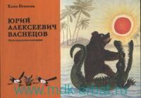 Юрий Алексеевич Васнецов. Жизнь и творчество, 1900-1973