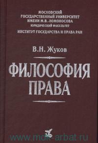 Философия права : учебник для высших учебных заведений