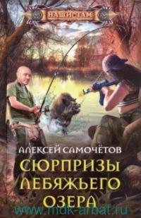 Сюрпризы Лебяжьего озера : роман
