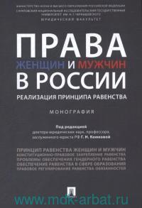 Права женщин и мужчин в России : реализация принципа равенства : монография
