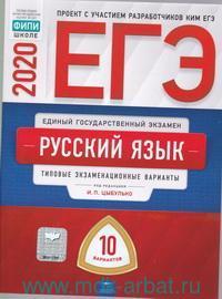 ЕГЭ 2020. Русский язык : типовые экзаменационные варианты : 10 вариантов