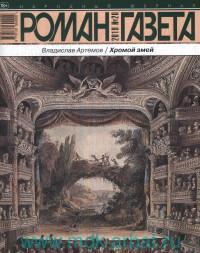 Роман-газета. №20 (1841), 2019 : народный журнал
