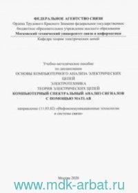 Компьютерный спектральный анализ сигналов с помощью MATLAB : учебно-методическое пособие
