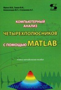 Компьютерный анализ четырехполюсников с помощью MATLAB : учебно-методическое пособие