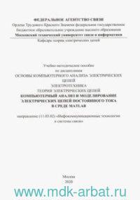 Компьютерный анализ и моделирование электрических цепей постоянного тока в среде MATLAB : учебно-методическое пособие