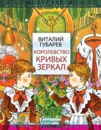 Королевство кривых зеркал : сказочная повесть