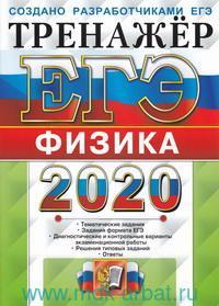 ЕГЭ 2020. Физика : тренажёр : тематические задания, задания формата ЕГЭ, диагностические и контрольные варианты экзаменционной работы, решения типовых заданий, ответы