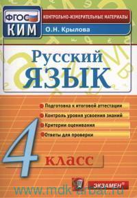 Русский язык : 4-й класс : контрольные измерительные материалы (ФГОС)