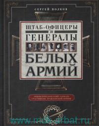 Штаб-офицеры и генералы белых армий : энциклопедический словарь участников Гражданской войны