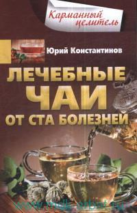 Лечебные чаи : от ста болезней