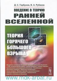 Введение в теорию ранней Вселенной : Теория горячего Большого взрыва