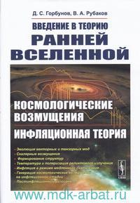 Введение в теорию ранней Вселенной : Космологические возмущения. Инфляционная теория