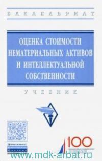 Оценка стоимости нематериальных активов и интеллектуальной собственности : учебник