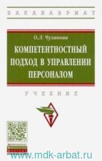 Компетентностный подход в управлении персоналом : учебник