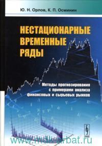 Нестационарные временные ряды : методы прогнозирования с примерами анализа финансовых и сырьевых рынков