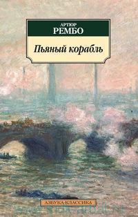 Пьяный корабль : стихотворения