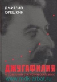 Джугафилия и советский статистический эпос