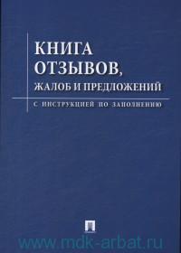 Книга отзывов, жалоб и предложений : с инструкцией по заполнению