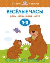 Веселые часы : день - ночь, зима - лето : для детей 1-2 лет (соответствует ФГОС)