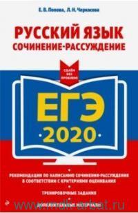ЕГЭ 2020. Русский язык : сочинение-рассуждение