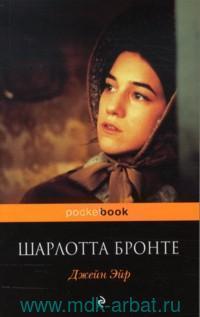 Джейн Эйр : роман