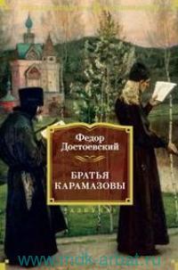 Братья Карамазовы : роман