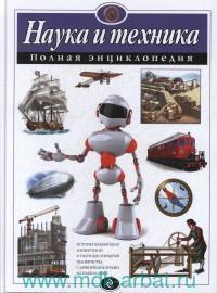 Наука и техника : полная энциклопедия