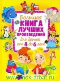Большая книга лучших произведений для детей от4 до 6 лет