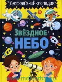 Звездное небо. Детская энциклопедия