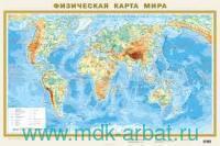 Физическая карта мира : М 1:40 000 000. Политическая карта мира : М 1:40 000 000