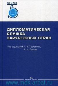 Дипломатическая служба зарубежных стран : учебник