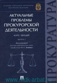 Актуальные проблемы прокурорской деятельности : курс лекций. Выпуск 2