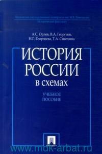 История России в схемах : учебное пособие