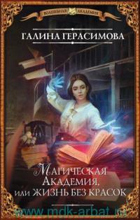 Магическая Академия, или Жизнь без красок : роман