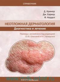 Неотложная дерматология : диагностика и лечение