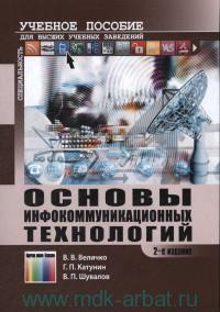 Основы инфокоммуникационных технологий : учебное пособие для вузов