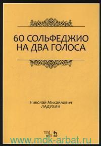 60 сольфеджио на два голоса : учебное пособие