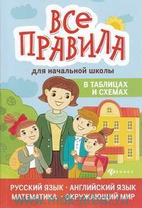Все правила для начальной школы в таблицах и схемах : русский язык, английский язык, математика, окружающие мир