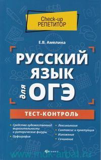 Русский язык для ОГЭ : тест-контроль