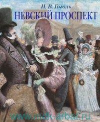 Невский проспект : повесть