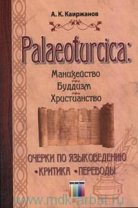 Palaeoturcica: Манихейство. Буддизм. Христианство. Очерки по языковедению. Критика. Переводы