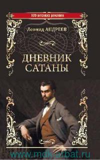 Дневник Сатаны : роман, повесть, рассказы