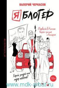 Я блогер : бизнес-роман